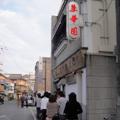 20090412(尾道9)