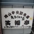 20090613(アポロ5)