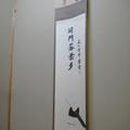 20091126(掛け軸)
